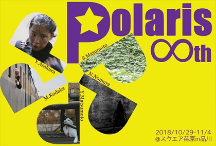 Polaris 8th